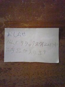 素尻同盟☆あほせぶろぐ-母の日・リラックスタイム詳細。