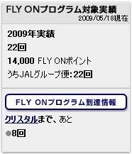 クレジットカードミシュラン・ブログ-FOP 2009.05.18
