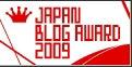 避難じいさんの『今日のおもひで。』ーZーJBA2009エンタメ部門受賞