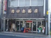 『さって応援券』好評販売中(^~^)【幸手市商工会】-(株)関口金物店