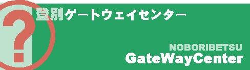 登別ゲートウェイセンター