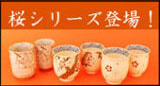 toraのブログ-清水焼湯呑