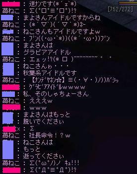 苺ねこのお散歩日記-18