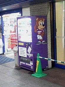 あゆ好き2号のあゆバカ日記-サンフレ自販機.jpg