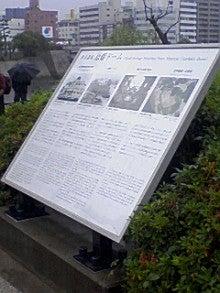 あゆ好き2号のあゆバカ日記-平和記念公園3.jpg