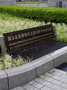 あゆ好き2号のあゆバカ日記-平和記念公園14.jpg