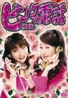 清水よし子オフィシャルブログ「ハイトーンヴォイス」Powered by Ameba-dvd