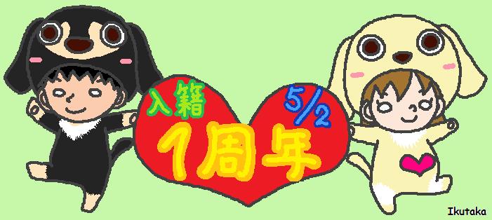 シュガースポット ~かりに~-たけすぃさん、入籍1周年