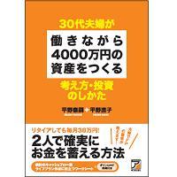 Life,Finance,Career ~FP(ファイナンシャルプランナー)の独り言-30代夫婦が働きながら4000万円の資産をつくる~表紙