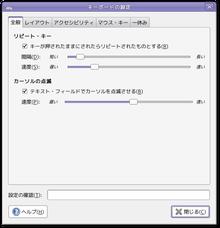 Vine Linux 4.2(あめぶろ)