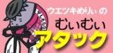 koyoi press-ウエツキめりぃのむいむいアタック