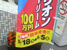 ぱちんこ業界の素敵な面々-2009052117550000.jpg