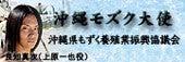 良知真次オフィシャルブログ「History Road」powered by Ameba-もずくバナー