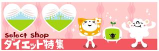 meromero park 運営事務局-ダイエット特集