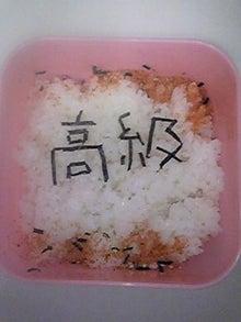 素尻同盟☆あほせぶろぐ-弁当・高級。