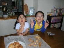 幸せな生活-クッキー2