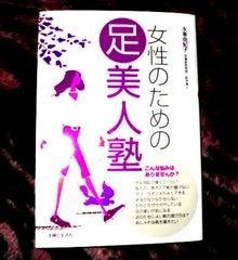 人生楽しく!命がけの若作り!-ashibijinbook