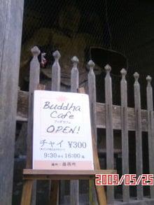 """山岡キャスバルの""""偽オフィシャルブログ""""「サイド4の侵攻」-090525_1541~01.JPG"""