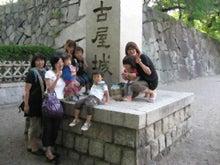 幸せのヒント♪ Love my family~love my life♪ -名古屋・オフ会
