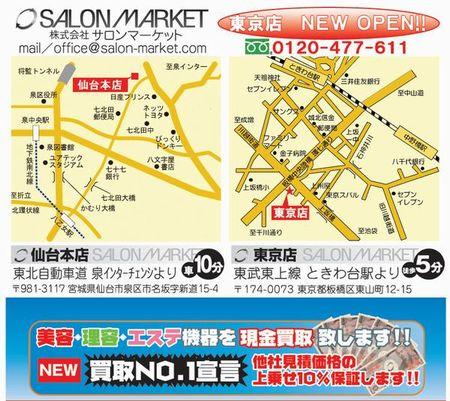 サロン不動産日記~SALON PRODUCE DIARY~-理美容・エステ中古機器販売買取サロンマーケット