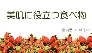 カラコロキレイ-美肌に役立つ食べ物