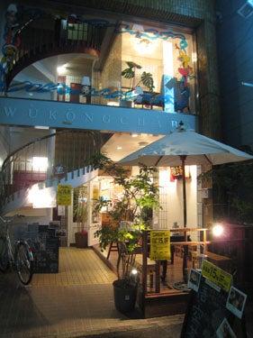 横浜発 驢馬人の美食な日々-GokuhTeaBar11