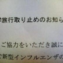 修学旅行がっっ((゜…