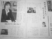 開成番長ブログ-月刊私塾界