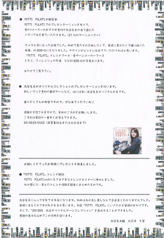 ニットラボのブログ