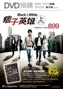台湾発ドラマ|痞子英雄~Black & White~|prajnaworks-0523