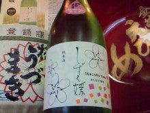愛媛の酒道-桜うづまき純米酒しずく媛(統一名称酒)