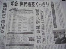 ウフフ★ブログ~バックパッカーから人妻へ~-新聞