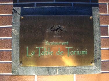 横浜発 驢馬人の美食な日々-LaTabledeToriumi01