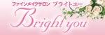 ファインメイク☆ブライトユーのみなさんと綺麗になちゃおうブログ☆