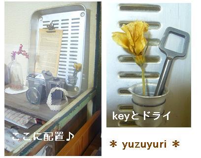 『yumeri &』  *ゆずゆり流ひとりぐらし*-090530-1