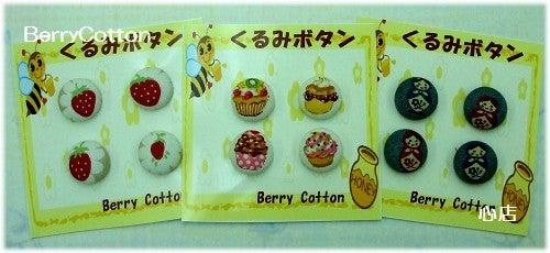 *となりのこころ*-BerryCottonさんくるみボタン