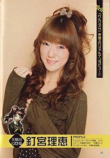 segagagaのブログ『Xブレード』の主人公・アユミを演じる釘宮理恵さんにインタビューコメント