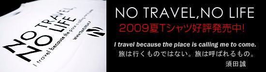 NO TRAVEL, NO LIFE-ノートラTシャツ2009