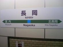 酔扇鉄道-Nagaoka sta.