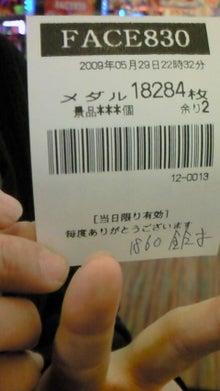 そーりゃ突っ込めぃぃ-200905292235000.jpg