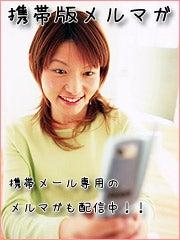 渡敏宏のデジカメ写真教室・音羽亭-携帯版メルマガ勧誘バナー