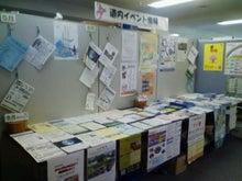 『六ヶ所村ラプソディー』~オフィシャルブログ-北海道環境サポートセンター2