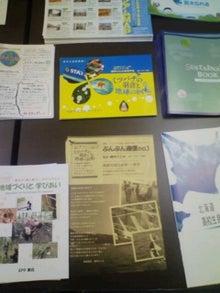 『六ヶ所村ラプソディー』~オフィシャルブログ-北海道環境サポートセンター1