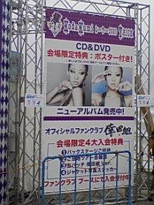 あゆ好き2号のあゆバカ日記-新曲だ.jpg