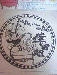 あゆ好き2号のあゆバカ日記-090531_0000~01.jpg