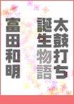 富田和明的太鼓日記『その日の気分打!』-太鼓打ち誕生00