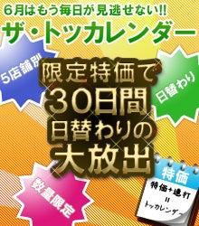 イヤホン専門店「e☆イヤホン」のBlog-ザ・トッカレンダー!