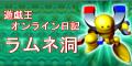 遊戯王オンライン日記-ラムネ洞-
