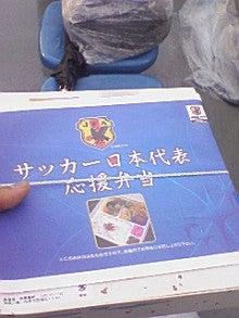 あゆ好き2号のあゆバカ日記-日本代表応援弁当.jpg