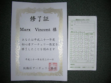 Welcome to Vincent's Room (瓶栓斗の部屋)-archery certificate